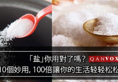 「盐」你用對了嗎?10個妙用,100倍讓你的生活轻轻松松