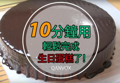 10分鐘用微波爐輕鬆完成生日蛋糕了!
