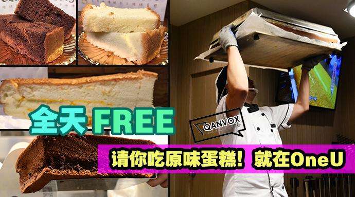 全天免费(FREE) 吃蛋糕!就在OneUtama !别说Bojio