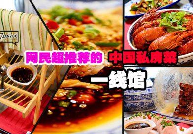 超推荐的正统中国私房菜!好吃!特色十足!吃货必试!