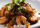 Dried Shrimp Fry Shrimp – 虾米炒虾