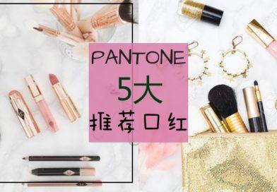 Pantone Colour时尚你跟上了吗?推荐5支一定要入手的Pantone色口红!