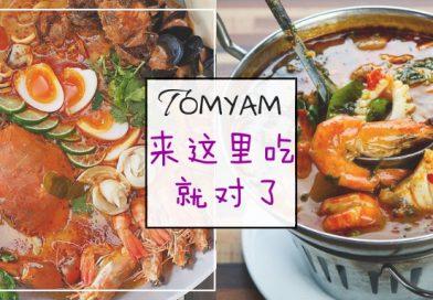 越辣越爽!盘点雪隆5大必试香辣Tomyam,保证让你回味无穷!