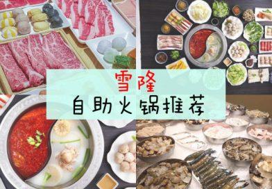 唰下唰下才爽!盘点雪隆区5大火锅自助餐好去处,减肥的事明天再说!