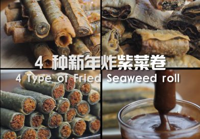 4 Fried Seaweed Spring Roll – 4种炸紫菜卷