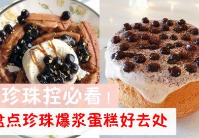 珍珠是真爱!推荐雪隆区超好吃【珍珠爆浆蛋糕】甜品店!