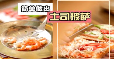 霸道的吃土司!教你如何做出土司披萨,以后别只在土司搽面包酱了!