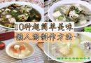 10种即简单又好喝也营养的懒人汤湯食譜,只需15分钟就搞定了!