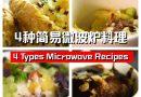 4 Easy Microwave Recipes  – 4种简易微波炉料理