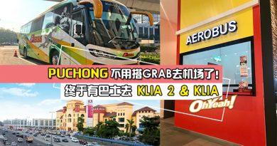 Puchong IOI Mall 终于有巴士去 KLIA 2 & KLIA 了!Puchong 的朋友不用在搭GRAB去机场!