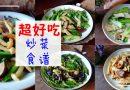 不要每天大鱼大肉!教你7种超好吃的小菜食谱,健康又好吃!