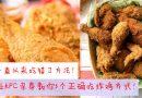 你吃KFC吃错了方法!KFC亲身教你5种正确吃炸鸡的方法,原来这样才对!