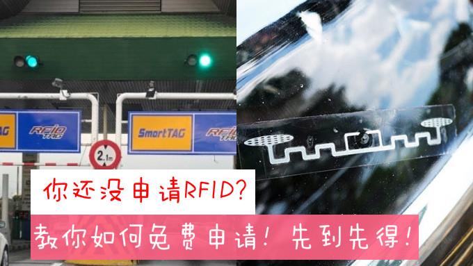 你还没申请RFID?再次开放RFID申请名额,申请方法原来那么简单!(附教学)