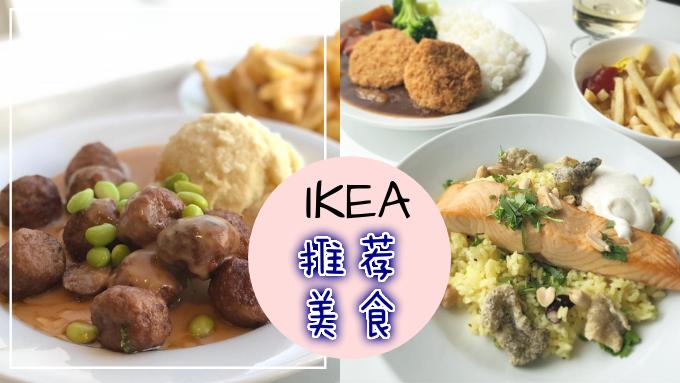 别只是吃meatball!盘点IKEA精选推荐美食,原来那么多好吃的!