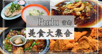吉隆坡半山芭美食云集,带你发现你所不知道的Pudu十大隐藏版美食!