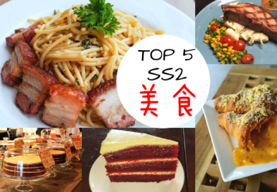 Cafe kaki你在哪里?盘点SS2 TOP 5 Cafe,美食多到吃不完!