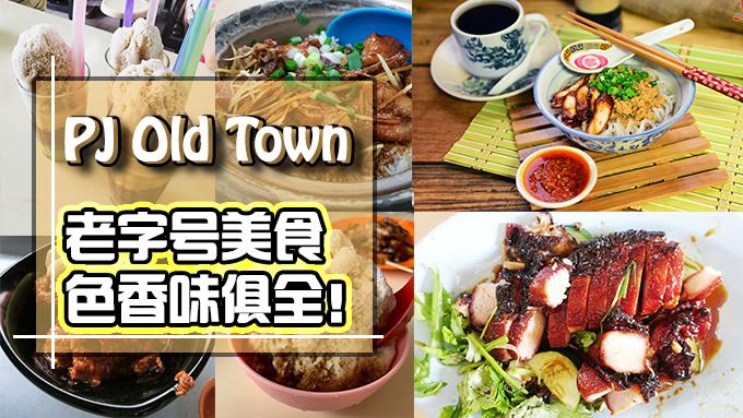 古早味聚地!PJ Old Town 10大老字号美食,色香味俱全!