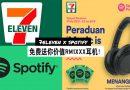 7-ELEVEN免费送出价值 RM1xxx 的耳机!而且步骤超简单!