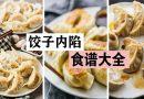 饺子馅料怎么做最好吃?10种饺子馅料食谱大全,包你吃不停!