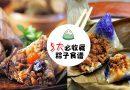 端午节-自己亲手做好吃的粽子吧!5大必收藏粽子食谱!
