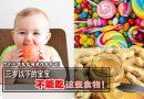 超实用!这9种食物千万不能让三岁以下的宝宝食用,太危险了!