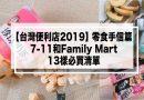 【台灣便利店2019】7-11和Family Mart 13样必買清單:零食手信篇