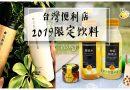 【2019 台灣便利店】限定饮料,没有喝过别说去过台湾!