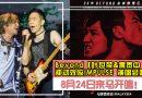 Beyond【叶世荣&黄贯中 冲动效应IMPULSE 演唱会】8月24日来马开唱!