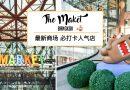 【Bangkok】最新商场 The Market 必打卡的人气店