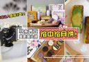 快来赢取【娇妈妈-月饼】,最新最特别馅中馅月饼!限量版高级礼盒!