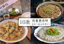 【10款创意蒸肉饼食谱】学起来,一天一款也吃不腻!