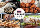 【泰国街头美食大合集】20道美食,你的最爱又是哪一样呢?