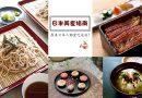 【日本美食指南】盘点12大日本人气美食,原来日本人都爱吃这些!