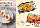 咸蛋黄是种瘾!简易咸蛋黄食谱大全,一定要学起来煮给家人吃!