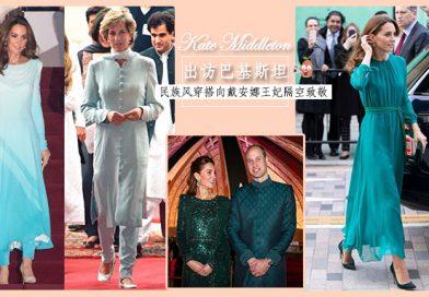 威廉王子、凯特王妃出访巴基斯坦!民族风的穿搭向戴安娜王妃隔空致敬。