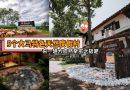 五个大马最具特色的大自然度假村!带上另一半好好享受大自然的魅力吧!
