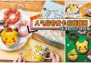 可爱指数爆棚!Pokemon造型甜甜圈萌翻天!还没吃心已经融化…
