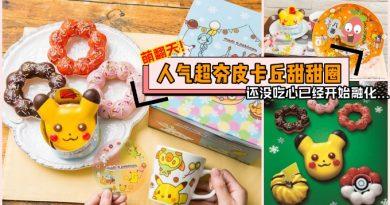 可爱指数爆棚!Pokemon造型甜甜圈萌翻天!还没吃心已经融化...