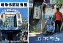 日本最恐怖的醫院鬼屋,从来没有人挑战成功!