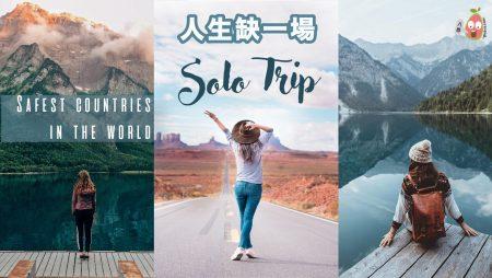人生缺一场Solo Trip!明年给自己Plan一个Solo Trip吧!十大最安全的国家!