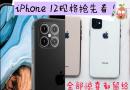 明年再买更值得!2020年苹果将推出5G Iphone 12,所有惊喜留到明年!