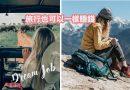 让你边赚钱边旅游的 8 种职业,哪个是你的Dream Job呢?