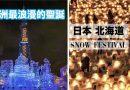北海道一年一度的雪祭,亚洲最有圣诞气氛的国家 —— 日本