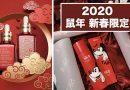 鼠年2020 新年限定包装,这些超可爱的限定包装,你入手了吗?