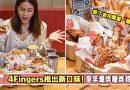 【4Fingers Malaysia】火爆推出新口味!