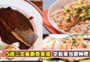 三文鱼不一定要煎才好吃!分享5道三文鱼新奇食谱,学起来当厨神吧!