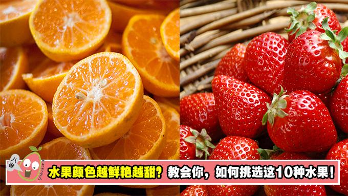 【水果颜色越鲜艳越甜?】教会你,如何挑选这10种水果!不要买错!
