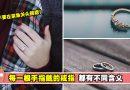 每一根手指戴的戒指都有不同含义,一定要懂!千万不要在紧急关头搞错。