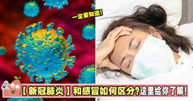 【新冠肺炎】和感冒如何区分?这里给你了解!