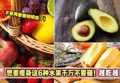 减肥时期吃水果,越吃越肥!想要瘦身这6种水果千万不要碰!